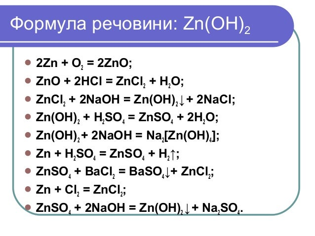 Формула речовини: Zn(OH)2  2Zn + O2 = 2ZnO;  ZnO + 2HCl = ZnCl2 + H2O;  ZnCl2 + 2NaOH = Zn(OH)2 ↓+ 2NaCl;  Zn(OH)2 + H...