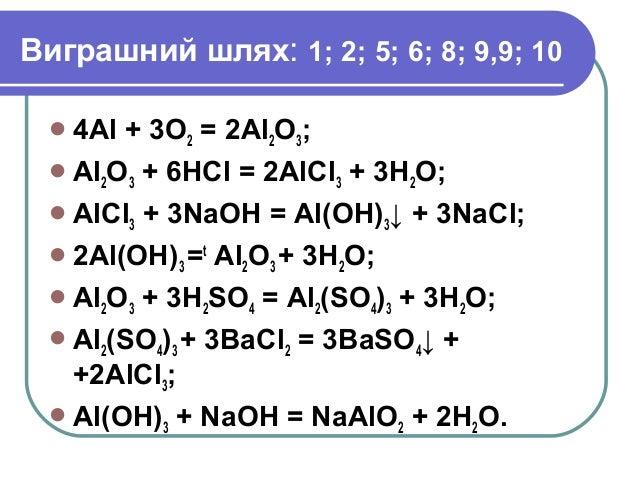 Виграшний шлях: 1; 2; 5; 6; 8; 9,9; 10 4Al + 3O2 = 2Al2O3; Al2O3 + 6HCl = 2AlCl3 + 3H2O; AlCl3 + 3NaOH = Al(OH)3↓ + 3Na...