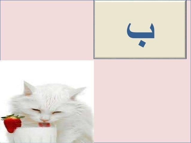 haroof e tahaji phonics for kids - haroof e tahaji in urdu - اُردو حروفِ تہجی Slide 3
