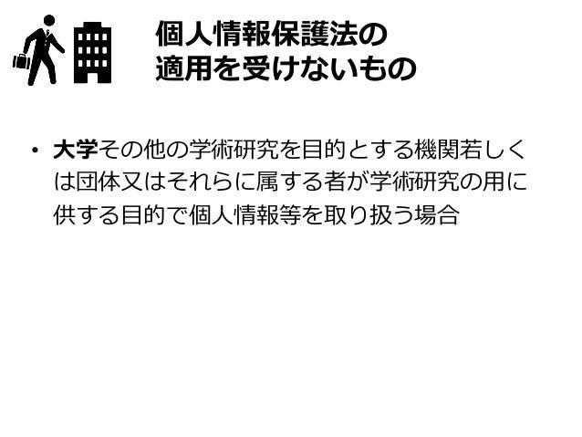 医療における個人情報保護法 2017改正 Slide 3
