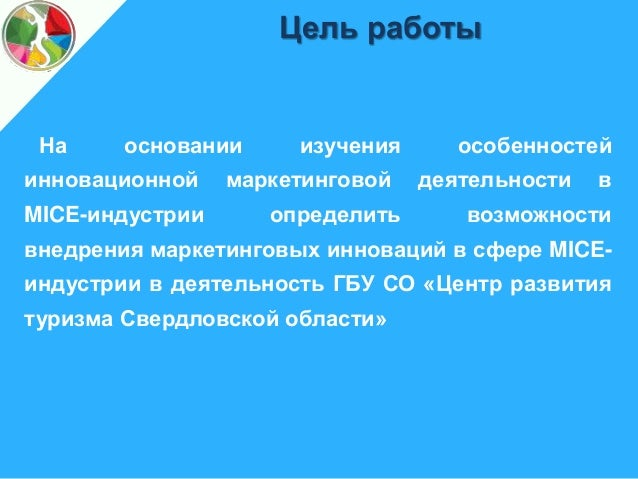 Дипломная работа на тему Маркетинговые инновации в mice индустрии   туризма Свердловской области 3