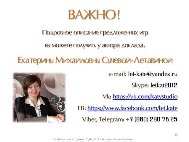 ВАЖНО! Подробное описание предложенных игр вы можете получить у автора доклада, Екатерины Михайловны Сычевой-Летавиной e-m...