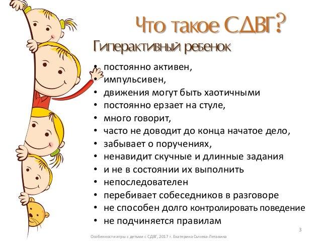 Что такое СДВГ? Гиперактивный ребенок • постоянно активен, • импульсивен, • движения могут быть хаотичными • постоянно ерз...