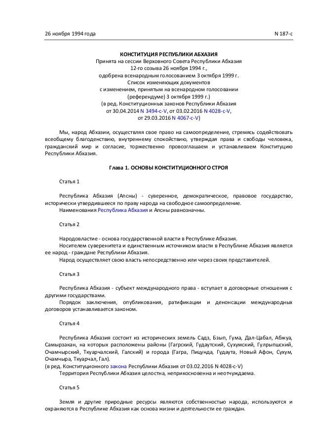 26 ноября 1994 года N 187-с КОНСТИТУЦИЯ РЕСПУБЛИКИ АБХАЗИЯ Принята на сессии Верховного Совета Республики Абхазия 12-го со...