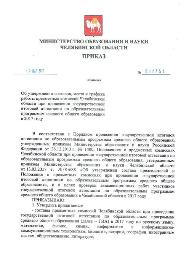 приказ об утверждении составов, мест и графика работы предметных комиссий