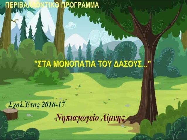 • Τίτλος Προγράμματος • «Στα μονοπάτια του δάσους…» • Αριθμός μαθητών που συμμετείχαν: 28 • Σχολ.Έτος 2016-17 • Εκπαιδευτι...