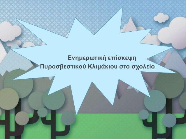 Στα μονοπάτια του δάσους
