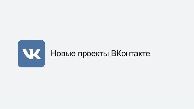Новые проекты ВКонтакте
