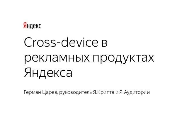 Герман Царев, руководитель Я.Крипта и Я.Аудитории Cross-device в рекламных продуктах Яндекса