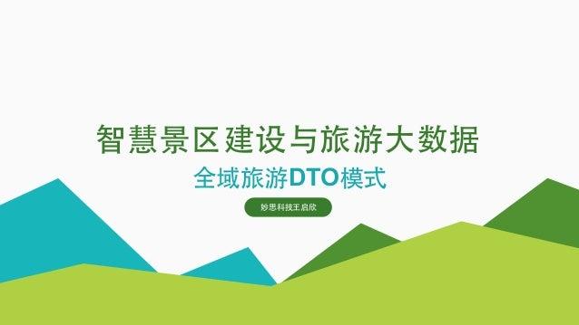妙思科技⺩王启欣 全域旅游DTO模式 智慧景区建设与旅游⼤大数据