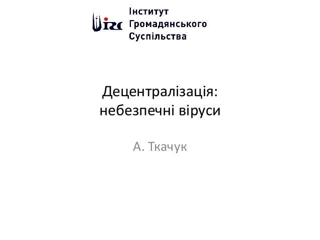 Децентралізація: небезпечні віруси А. Ткачук