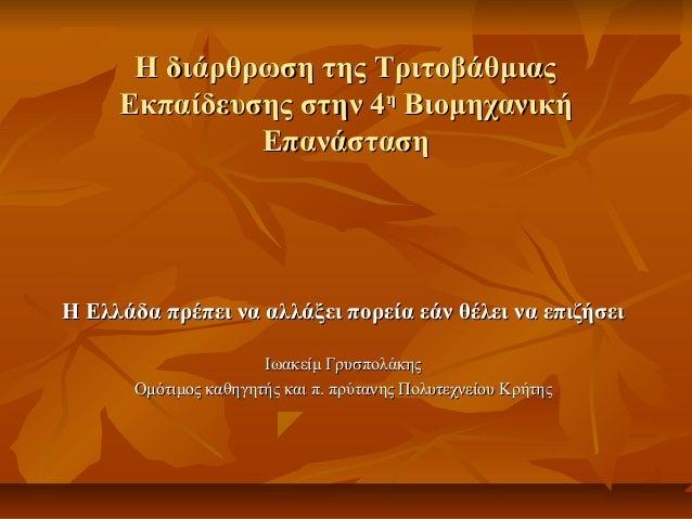Η διάρθρωση της ΤριτοβάθμιαςΗ διάρθρωση της Τριτοβάθμιας Εκπαίδευσης στην 4Εκπαίδευσης στην 4ηη ΒιομηχανικήΒιομηχανική Επα...