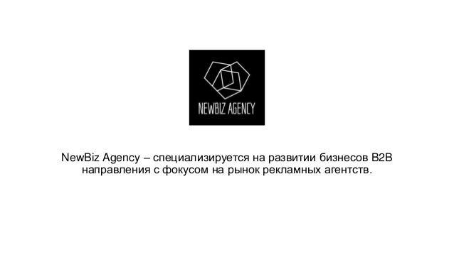 NewBiz Agency – специализируется на развитии бизнесов B2B направления с фокусом на рынок рекламных агентств.
