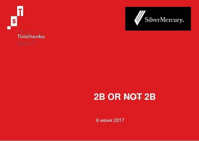 6 июня 2017 2B OR NOT 2B