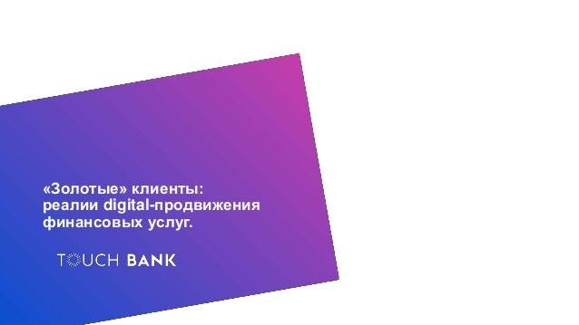 «Золотые» клиенты: реалии digital-продвижения финансовых услуг.