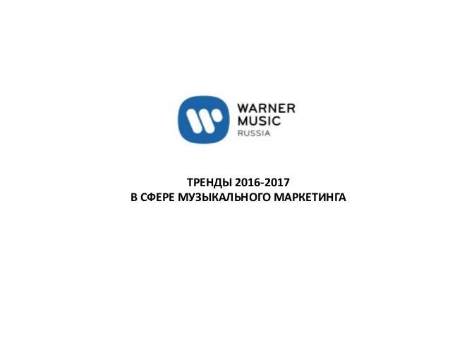 ТРЕНДЫ 2016-2017 В СФЕРЕ МУЗЫКАЛЬНОГО МАРКЕТИНГА