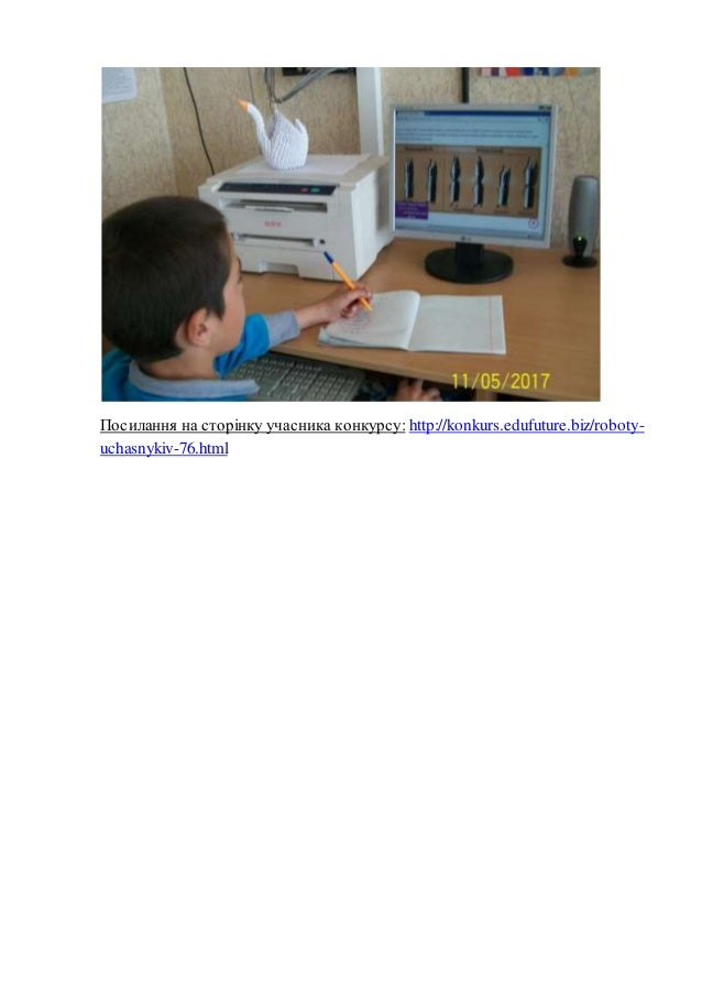 """Назва кейс-уроку: """"Хто такий андроїд?"""".(Розділ-математика і комп""""ютери; тема-комп""""ютери та програмування"""" 5 клас; 31.03.20..."""