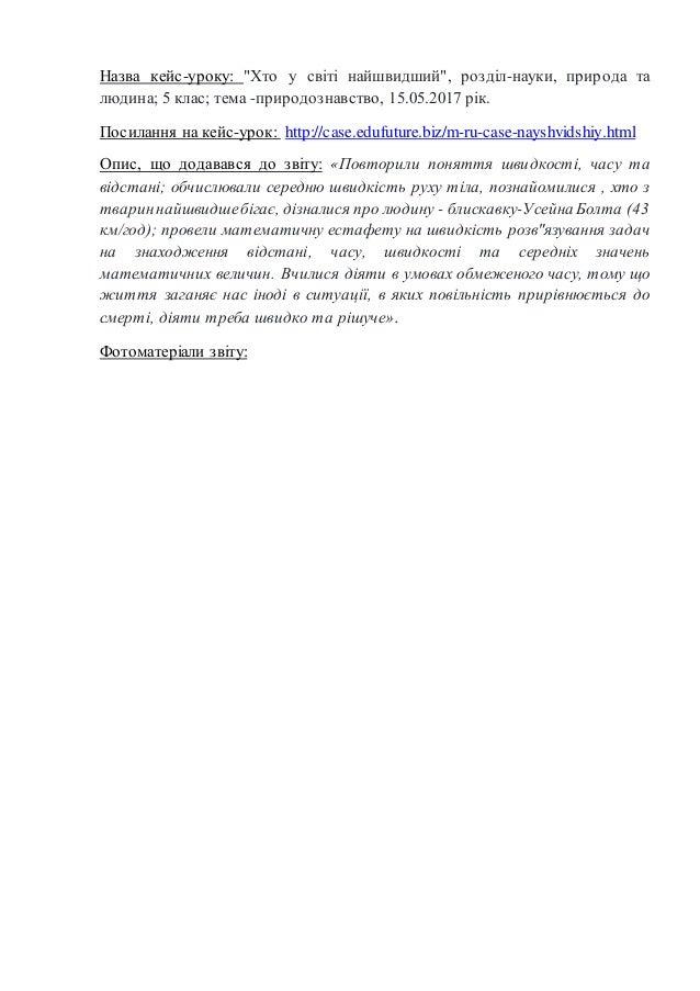 Посилання на сторінку учасника конкурсу: http://konkurs.edufuture.biz/roboty- uchasnykiv-41.html