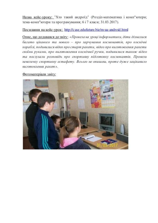 Посилання на сторінку учасника конкурсу: http://konkurs.edufuture.biz/roboty- uchasnykiv-40.html