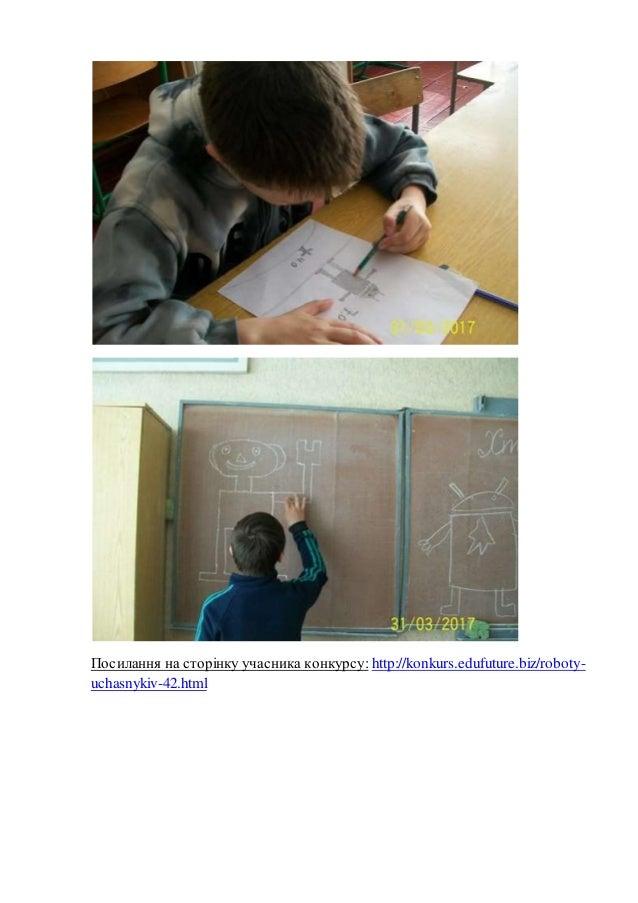 Посилання на сторінку учасника конкурсу: http://konkurs.edufuture.biz/roboty- uchasnykiv-39.html