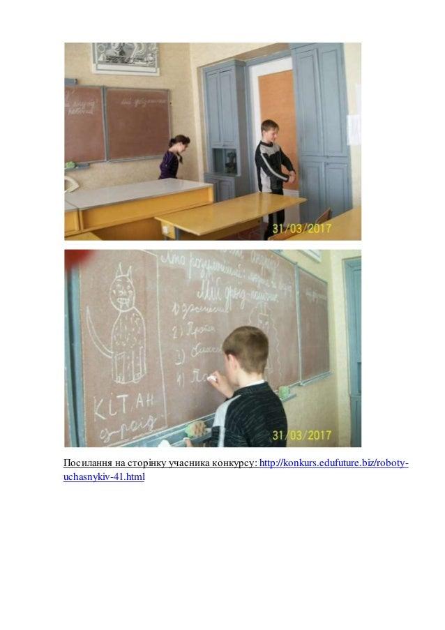 Посилання на сторінку учасника конкурсу: http://konkurs.edufuture.biz/roboty- uchasnykiv-95.html
