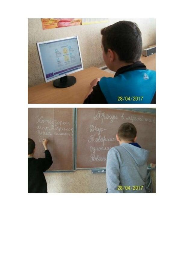 Посилання на сторінку учасника конкурсу: http://konkurs.edufuture.biz/roboty- uchasnykiv-36.html