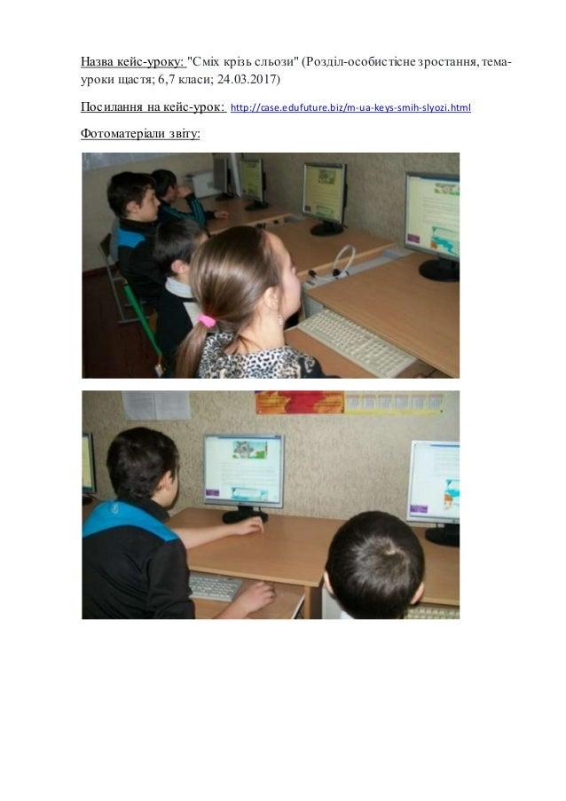 Посилання на сторінку учасника конкурсу: http://konkurs.edufuture.biz/roboty- uchasnykiv-38.html