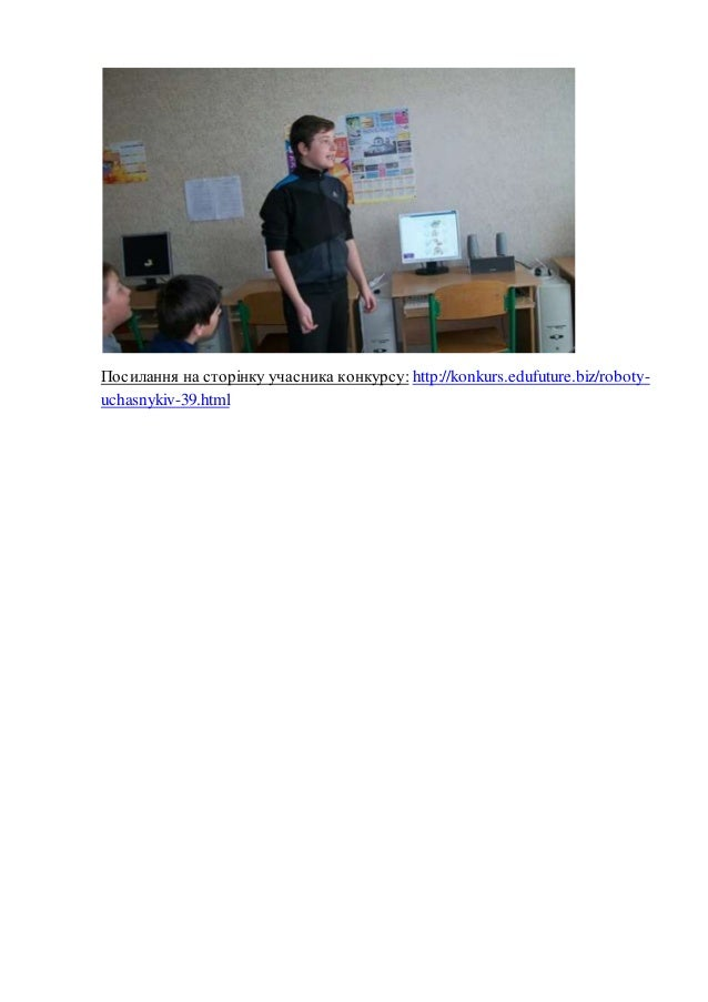 Посилання на сторінку учасника конкурсу: http://konkurs.edufuture.biz/roboty- uchasnykiv-37.html