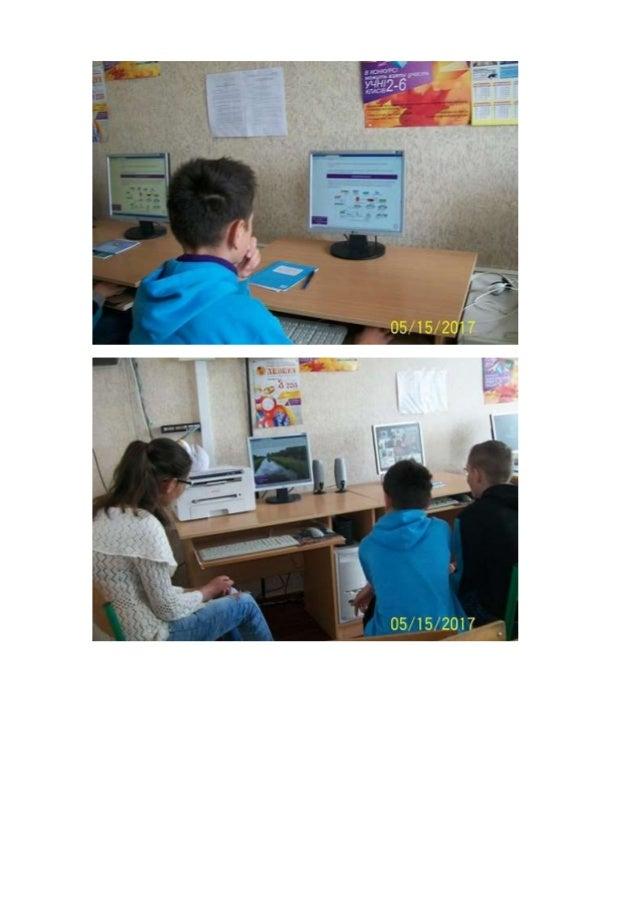 Посилання на сторінку учасника конкурсу: http://konkurs.edufuture.biz/roboty- uchasnykiv-112.html