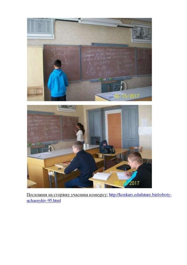 """Назва кейс-уроку: """"Чарівний мистецький світ Марії Примаченко"""". Розділ- загальнолюдські цінності, тема-історія людства. 27...."""