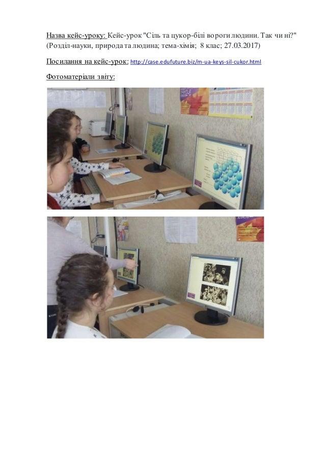 Посилання на сторінку учасника конкурсу: http://konkurs.edufuture.biz/roboty- uchasnykiv-65.html