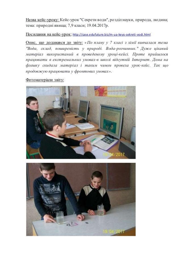 Посилання на сторінку учасника конкурсу: http://konkurs.edufuture.biz/roboty- uchasnykiv-35.html