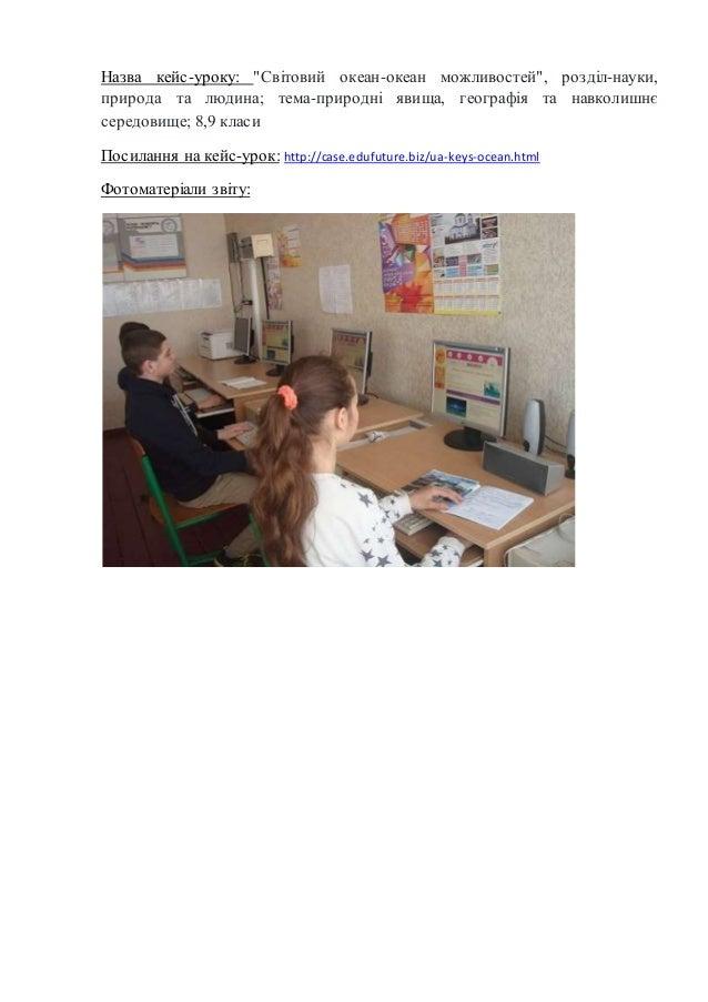 Посилання на сторінку учасника конкурсу: http://konkurs.edufuture.biz/roboty- uchasnykiv-34.html
