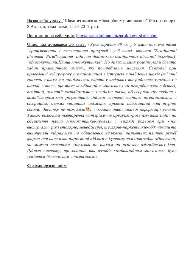 Посилання на сторінку учасника конкурсу: http://konkurs.edufuture.biz/roboty- uchasnykiv-91.html