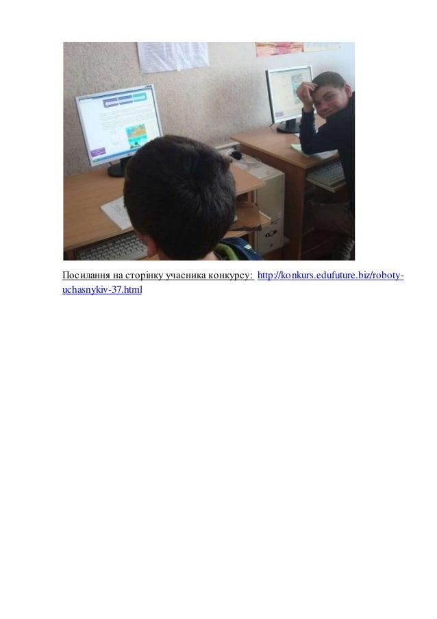 Посилання на сторінку учасника конкурсу: http://konkurs.edufuture.biz/roboty- uchasnykiv-85.html