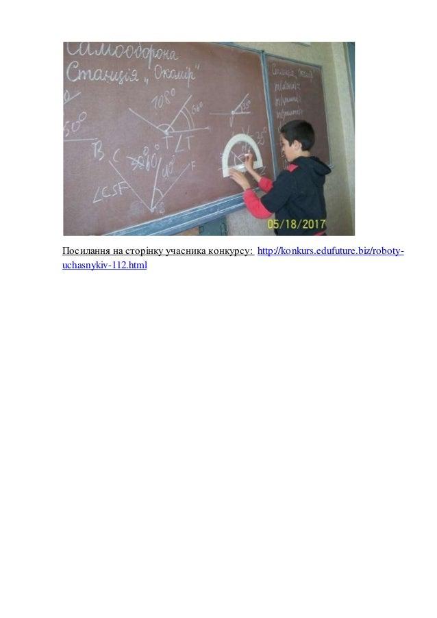 """Назва кейс-уроку: """"Звідки береться енергія"""", розділ-науки, природа та людина, тема-природні явища; 8,9 класи, 21.03.2017 П..."""