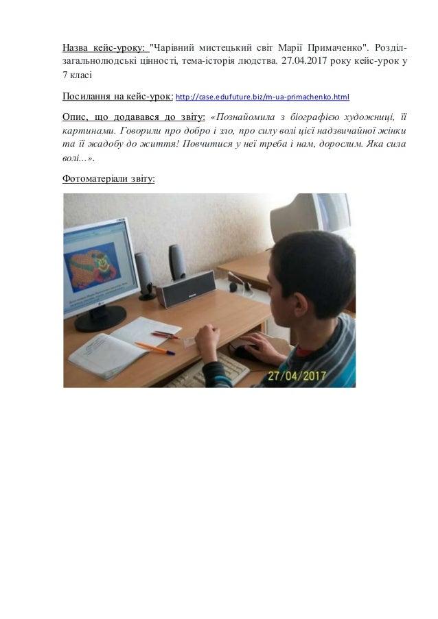 Посилання на сторінку учасника конкурсу: http://konkurs.edufuture.biz/roboty- uchasnykiv-33.html