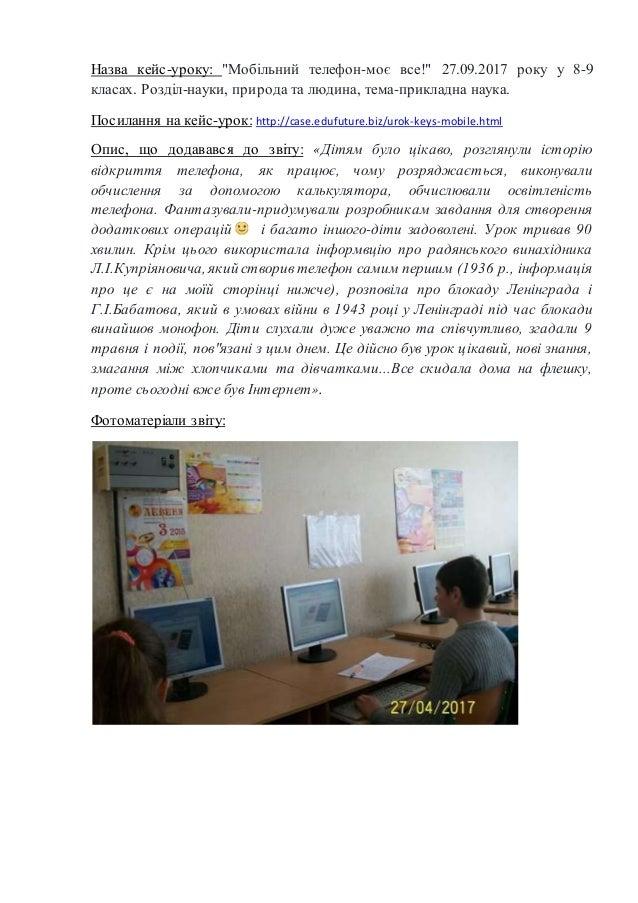 Посилання на сторінку учасника конкурсу: http://konkurs.edufuture.biz/roboty- uchasnykiv-32.html