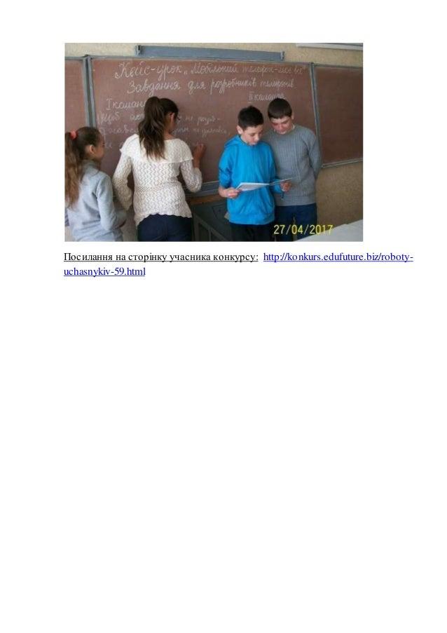 Посилання на сторінку учасника конкурсу: http://konkurs.edufuture.biz/roboty- uchasnykiv-43.html