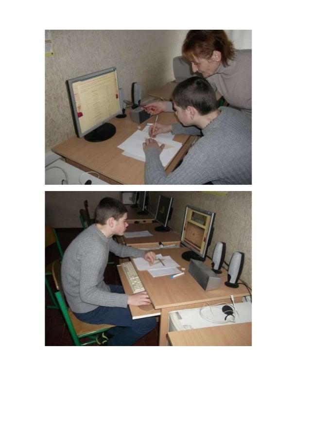 Посилання на сторінку учасника конкурсу: http://konkurs.edufuture.biz/roboty- uchasnykiv-80.html