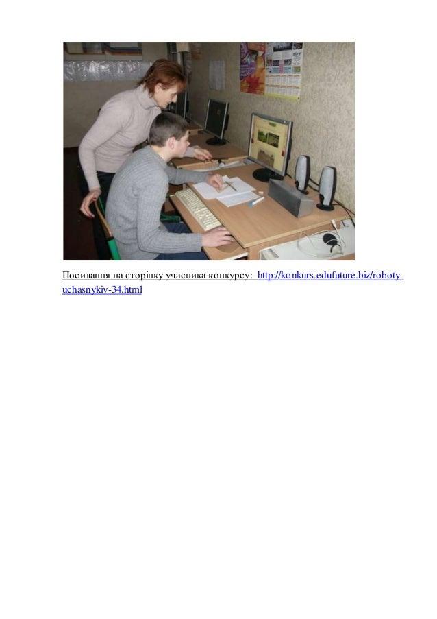 """Назва кейс-уроку: """"Вишивка як символУкраїни"""", розділ-мистецтво, тема- мистецтво вишивання, 7 клас, 21.03.2017 Посилання на..."""