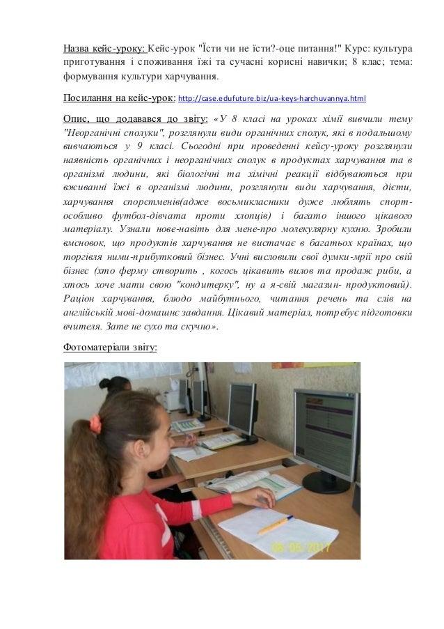 Посилання на сторінку учасника конкурсу: http://konkurs.edufuture.biz/roboty- uchasnykiv-31.html