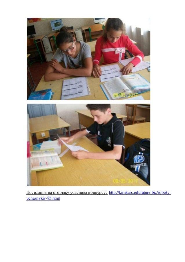 Посилання на сторінку учасника конкурсу: http://konkurs.edufuture.biz/roboty- uchasnykiv-63.html