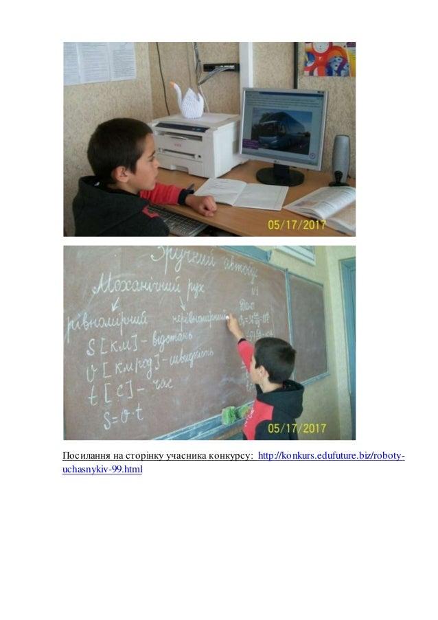 Посилання на сторінку учасника конкурсу: http://konkurs.edufuture.biz/roboty- uchasnykiv-30.html