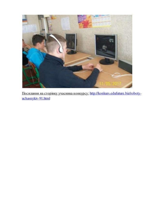 Посилання на сторінку учасника конкурсу: http://konkurs.edufuture.biz/roboty- uchasnykiv-93.html