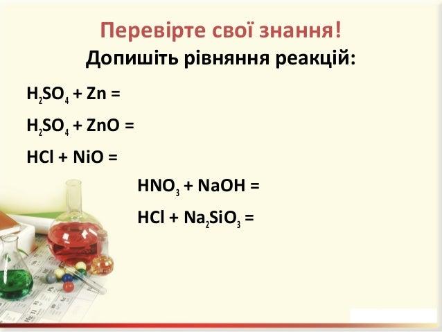 Добування кислот: 1. При взаємодії кислотних оксидів з водою: SO3 + H2O = H2SO4; N2O5 + H2O = 2HNO3. 2. Якщо оксиди не роз...
