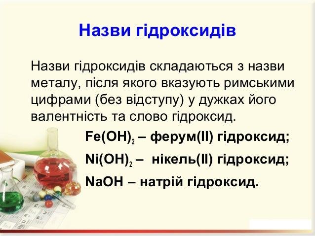 Хімічні властивості гідроксидів: Гідроксиди Ме(ОН)х + кислотні або амфотерні оксиди = = сіль + вода; + кислоти = сіль + во...