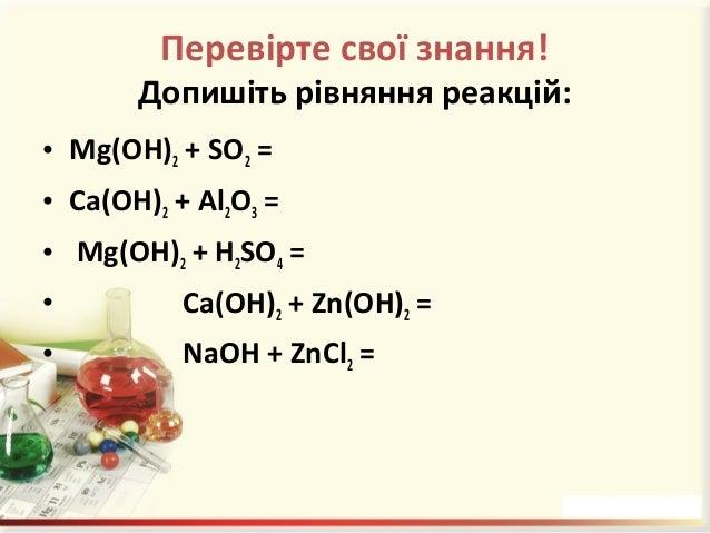 Добування гідроксидів: 1. При взаємодії металів або їх оксидів з водою: 2Na + 2H2O = 2NaOH + H2↑; Na2O + H2O = 2NaOH. 2. Н...