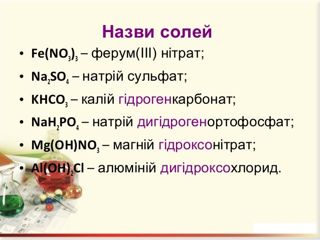Хімічні властивості солей: Солі + Ме = нова сіль + новий Ме; (реакція заміщення) + кислота = нова сіль + нова кислота; + о...