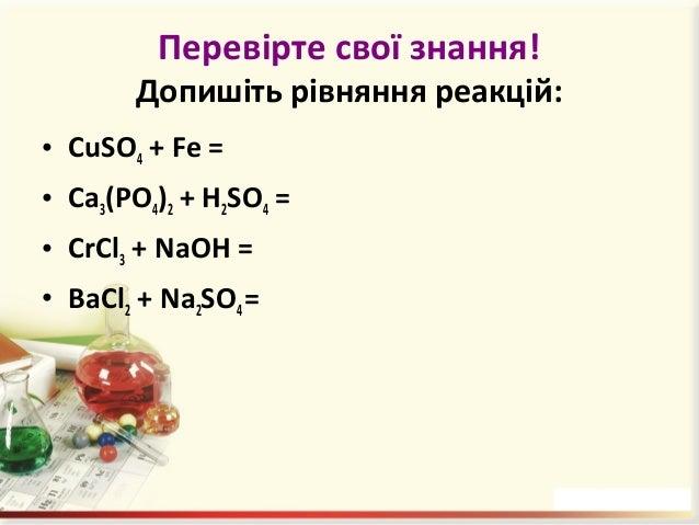 Добування солей 1. Взаємодією кислот з основами (реакція нейтралізації) або амфотерними гідроксидами: Ca(OH)2 + 2HNO3 = Ca...
